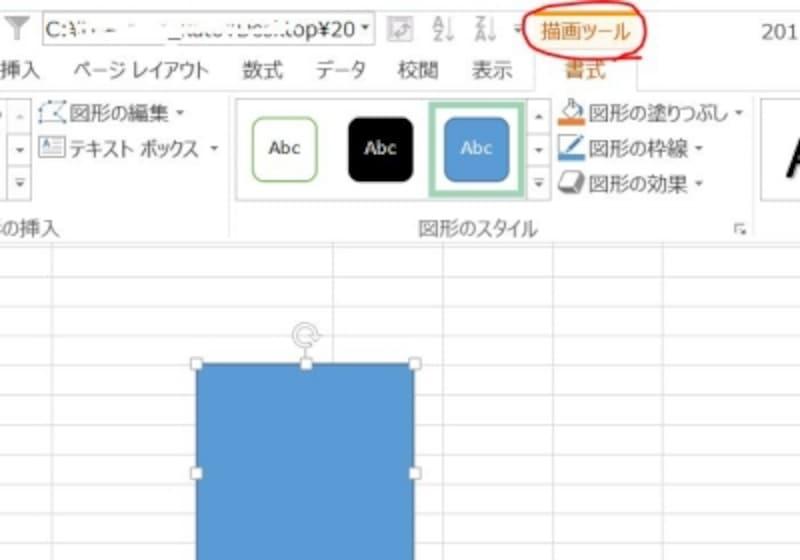 「描写ツール」タブで表示される