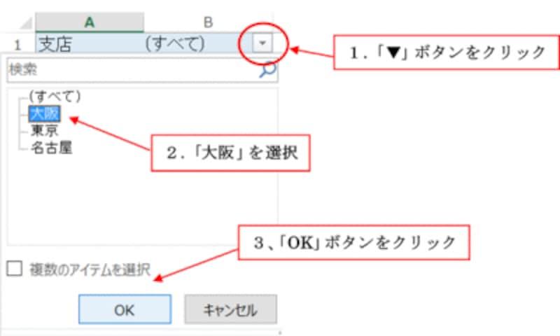 「大阪」を選択