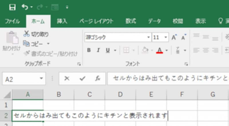 Excel2016での操作画面