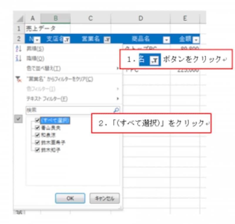 Excel.2016での操作画面