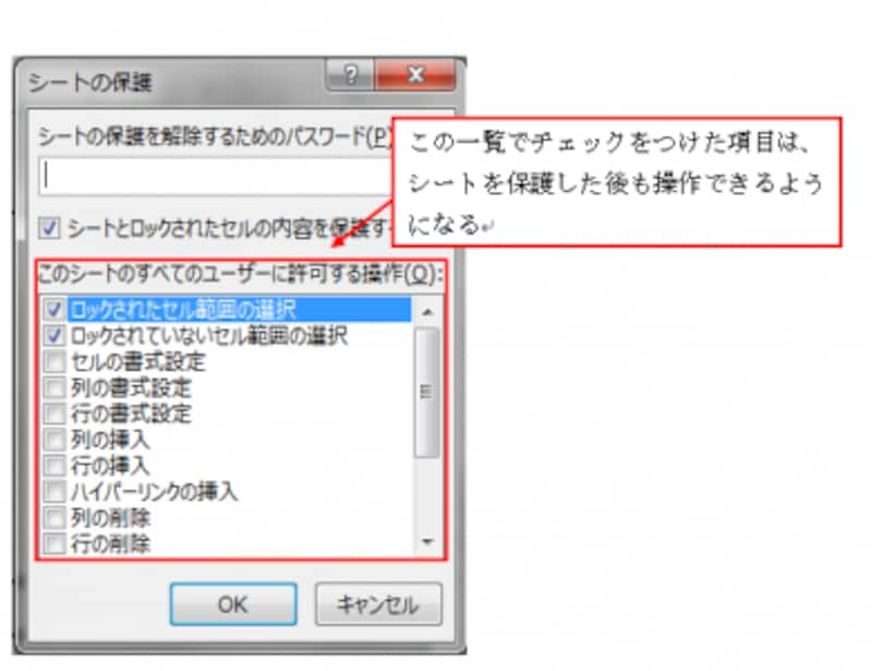 Excelのシート・セルを保護(ロック)する方法 [エクセル(Excel ...