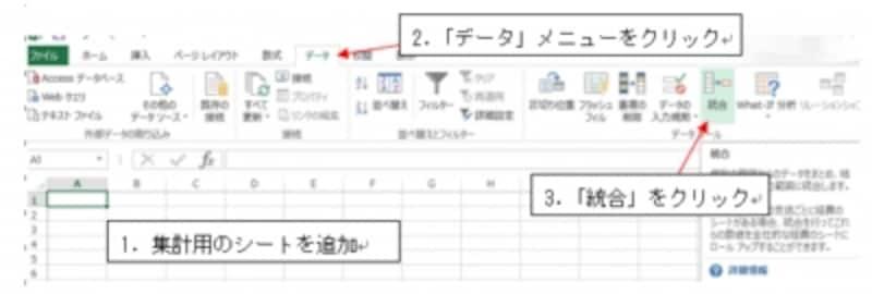 Excel2016の操作画面