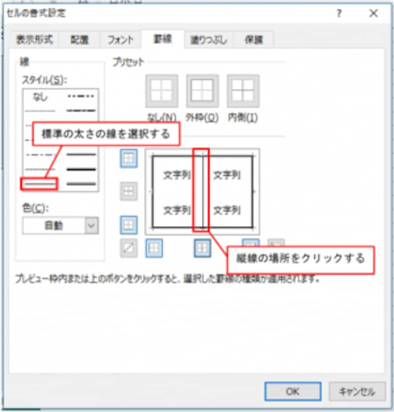 Excel2013での操作画面