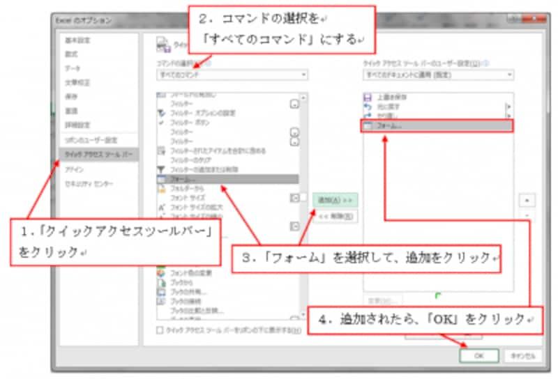 「リボンのユーザー設定]」からフォーム機能を追加する