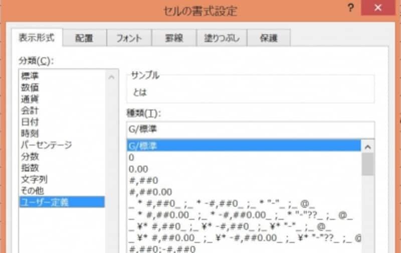 「セルの書式設定」の「表示形式」では「ユーザー定義」を設定することができる
