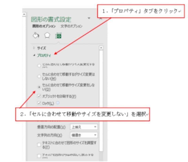 Excel2016での操作画面。「OK」ボタンはなく、そのまま反映される