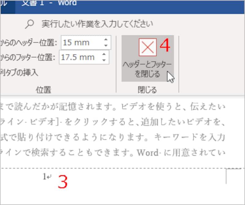 3.ヘッダー、フッターが編集可能に状態になって、ページ末にページ番号が挿入されます。4.[ヘッダーとフッターを閉じる]をクリックします。もしくは本文部分をダブルクリックします