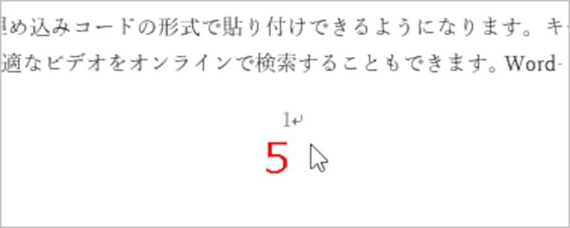 5.ページ下に「123」というページ番号が挿入されました