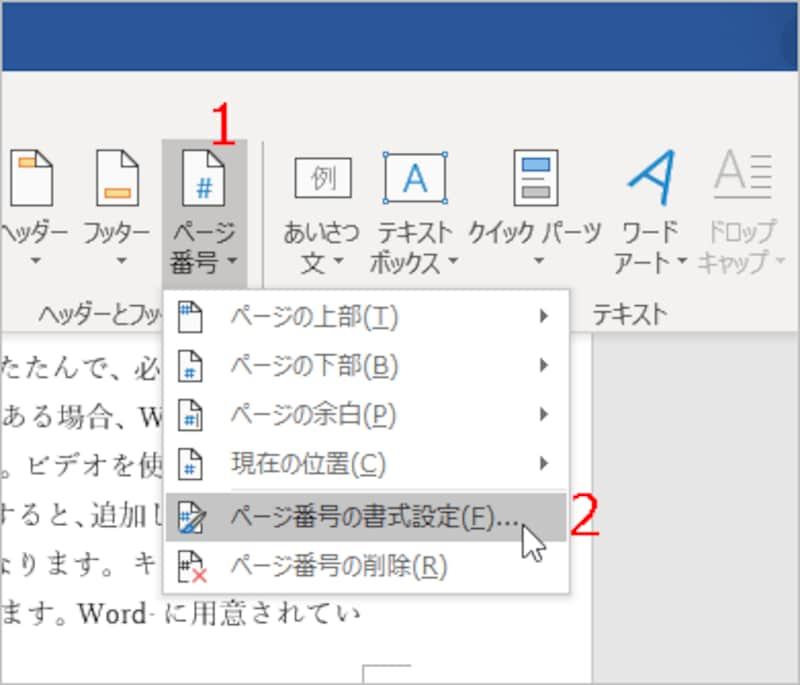 1.[挿入]タブの[ページ番号]をクリックします。2.[ページ番号の書式設定]を選択します。