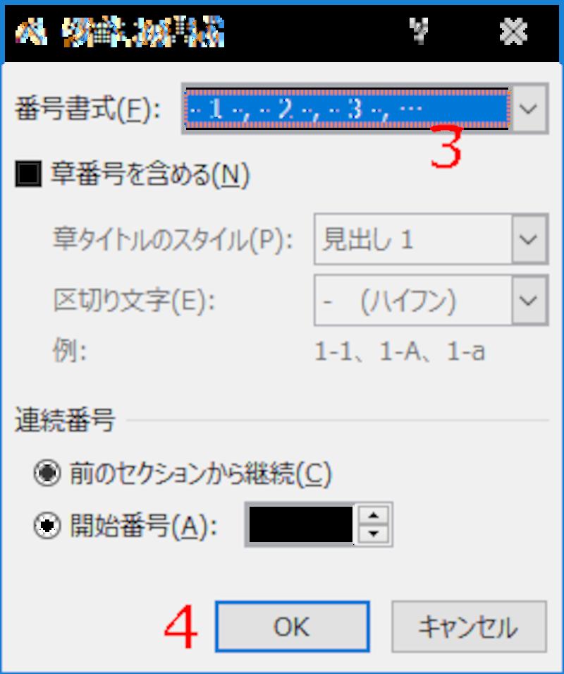 3.[番号書式]で書式を選択します。4.[OK]をクリックします