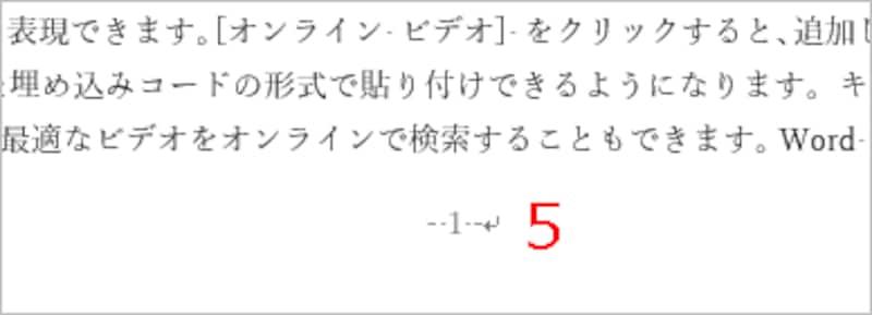 5.ページ番号の書式が変化します