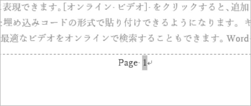 「Page」という文字を直接入力すれば、すべてのページで共通で表示されます。
