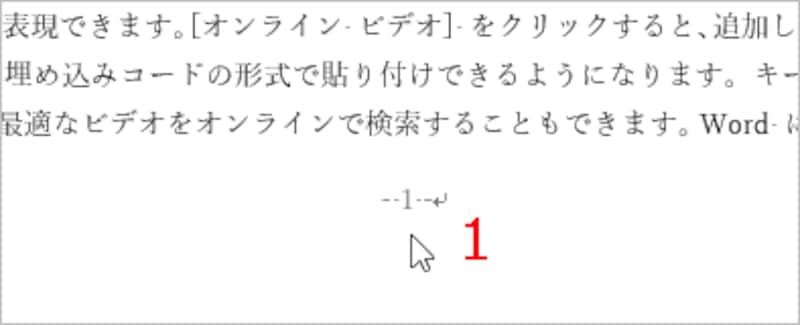 1.ページ番号がページ下の中央に表示されています。ページ番号をダブルクリックして編集できる状態にします