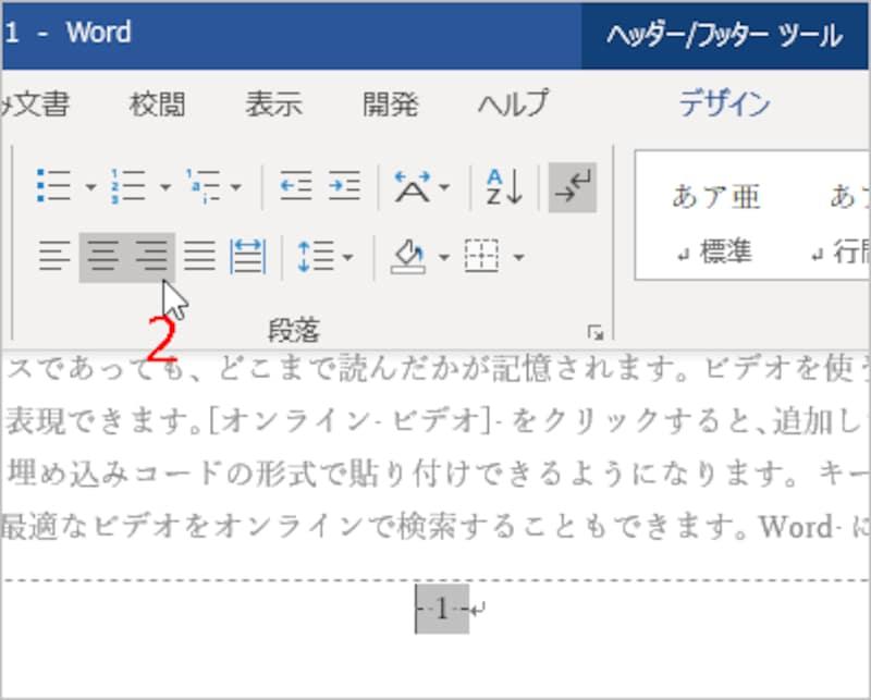 2.[ホーム]タブの[段落]にある[右揃え]ボタンをクリックします