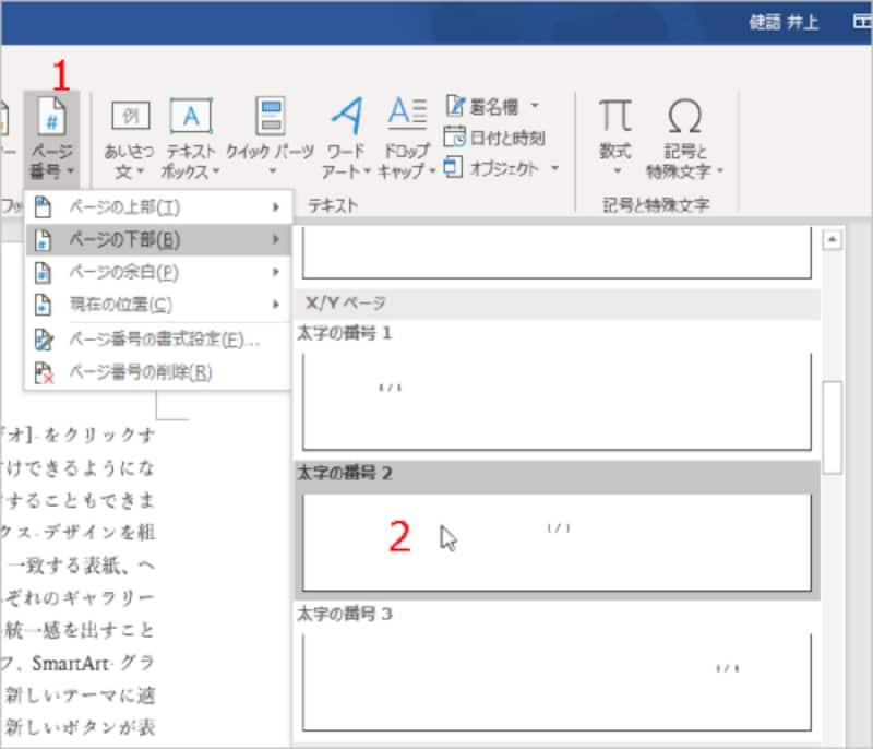 1.[挿入]タブの[ページ番号]をクリックします。2.[ページの下部]の[X/Yページ]の[太字の番号2]を選択します