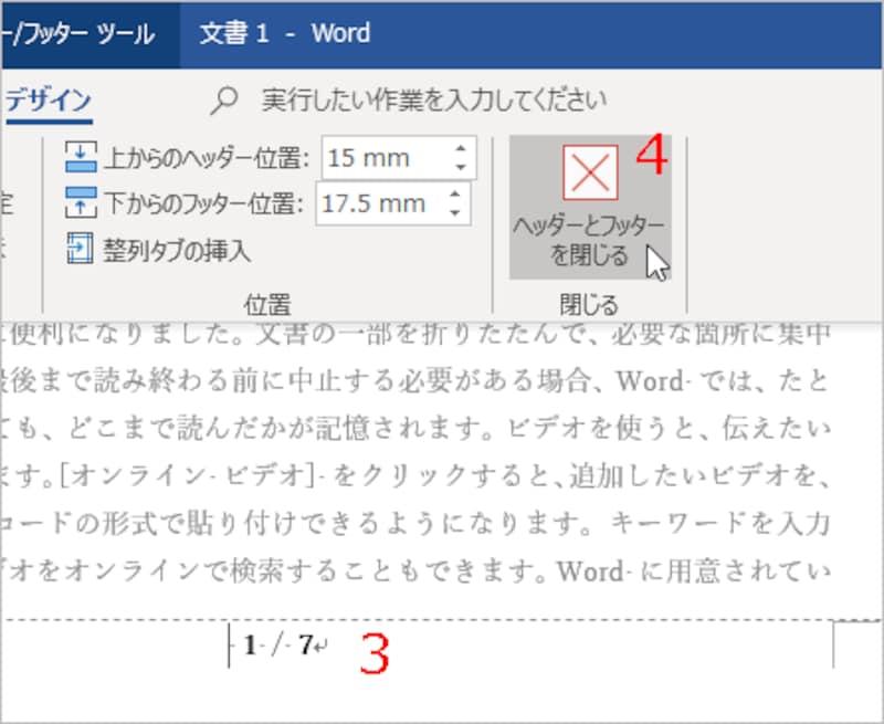 3.ヘッダー、フッターが編集可能な状態になって、ページ末にページ番号が挿入されます。4.[ヘッダーとフッターを閉じる]をクリックします。もしくは本文部分をダブルクリックします