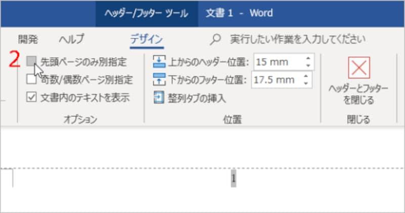 2.[デザイン]タブの[オプション]で[先頭ページのみ別指定]をチェックします