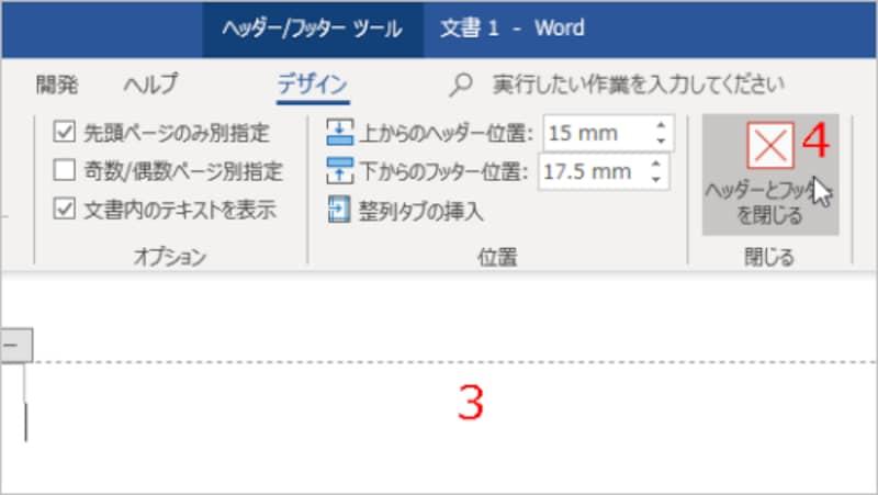 3.先頭の表紙ページからページ番号が削除されます。4.[ヘッダーとフッターを閉じる]をクリックします。もしくは本文部分をダブルクリックします