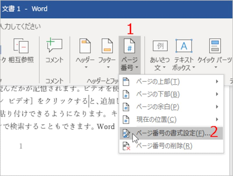1.[挿入]タブの[ページ番号]をクリックします。2.[ページ番号の書式設定]を選択します