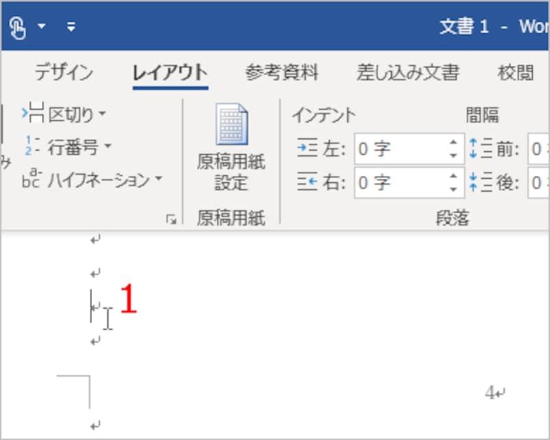 1.ページ番号の「1」を開始する直前のページにカーソルを置きます