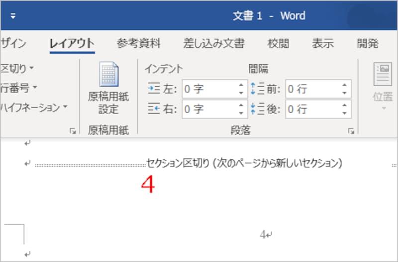 4.セクション区切りが挿入されてページが区切られます。区切りより前が「セクション1」、後ろが「セクション2」となります