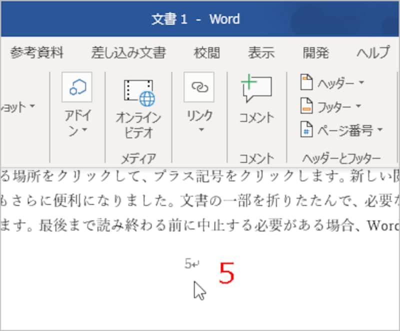 5.「セクション2」の最初のページのページ番号をダブルクリックして編集可能な状態にします