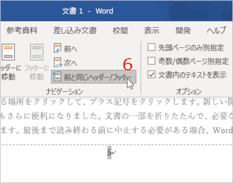 6.編集可能になったら、[デザイン]タブの[前と同じヘッダー/フッター]をクリックしてオフにします。これで、前とページのページ番号とのリンクが切れます