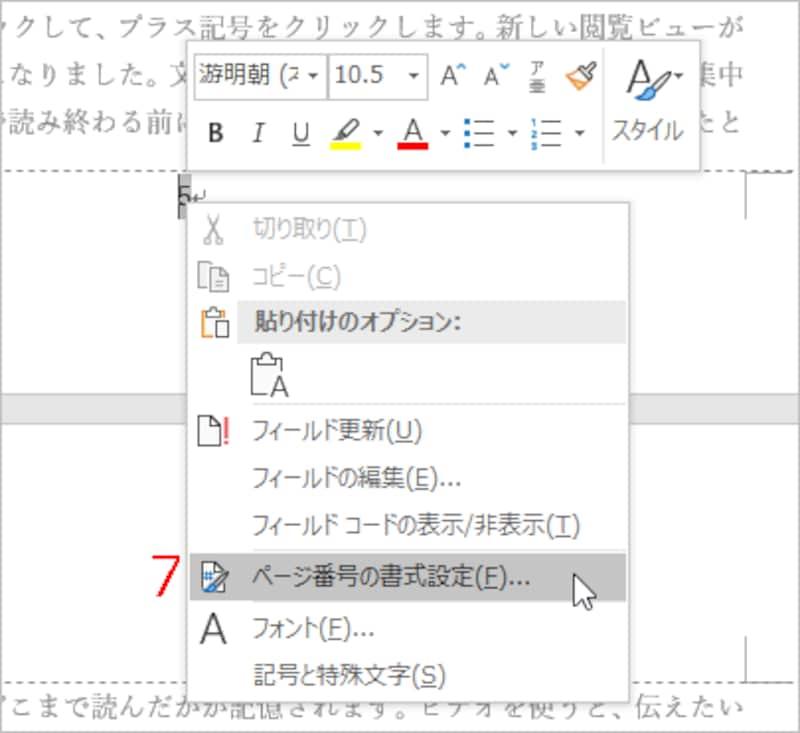 7.ページ番号を右クリックしてメニューから[ページ番号の書式設定]を選択します
