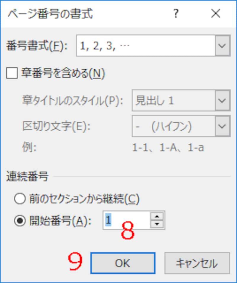 8.[開始番号]で「1」を指定します。9.[OK]をクリックします
