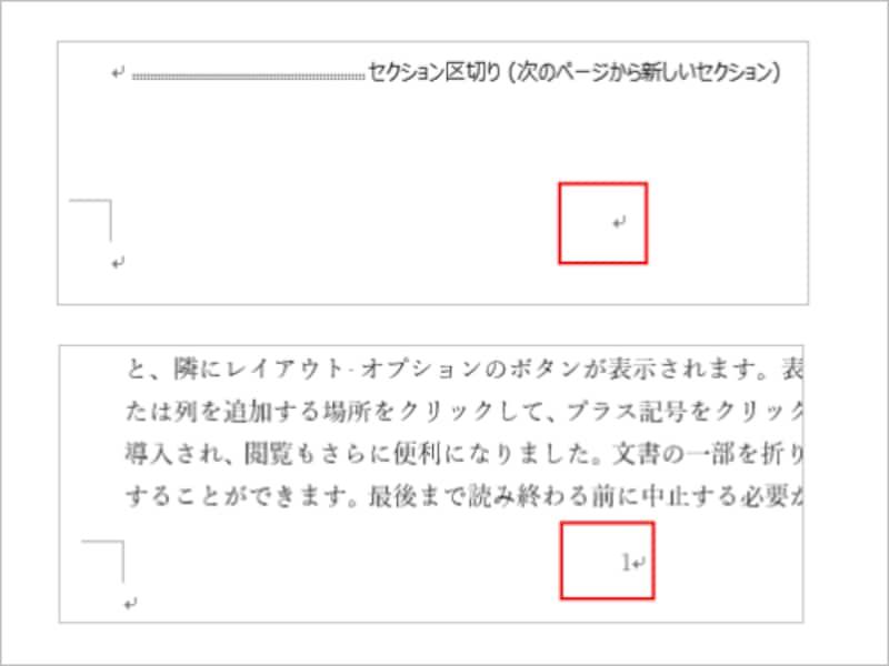 14.セクション1のページからページ番号が削除され、セクション2の先頭ページに「1」からのページ番号が付きます