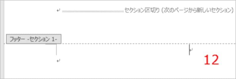 12.[Delete]キーでページ番号を削除します
