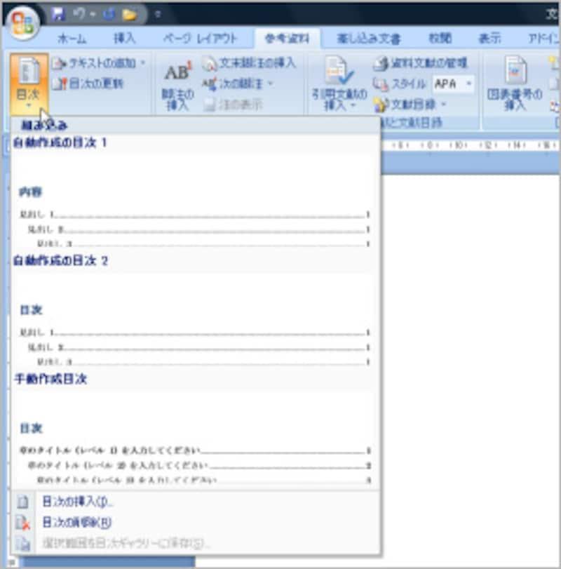 Word 2007では、目次の作成機能が強化されています。一覧からデザインを選ぶだけで、目次を作成することができます