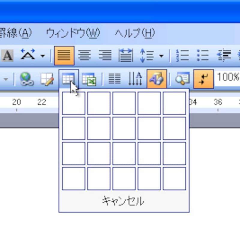 Word 2003では、[標準]ツールバーにある[表の挿入]ボタンをクリックし、表示されたパネル上でマウスポインタを動かし、作りたい行数・列数のところでクリックします