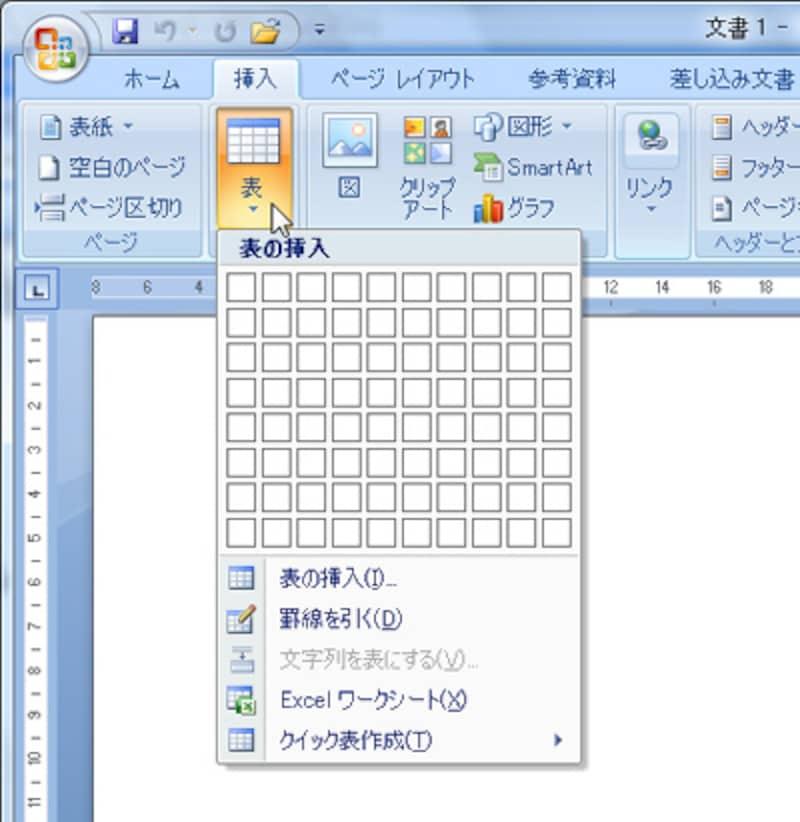 Word 2007では、[挿入]タブの[表]ボタンをクリックし、表示されたパネル上でマウスポインタを動かし、作りたい行数・列数のところでクリックします