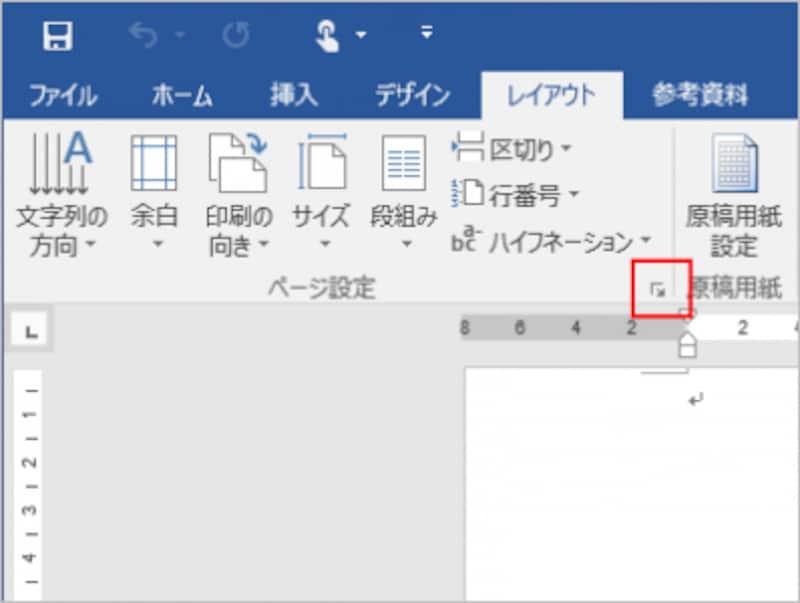 Word2016では、[レイアウト]タブの[ページ設定]で設定します。右下のボタンをクリックして[ページ設定]ダイアログボックスも表示できます