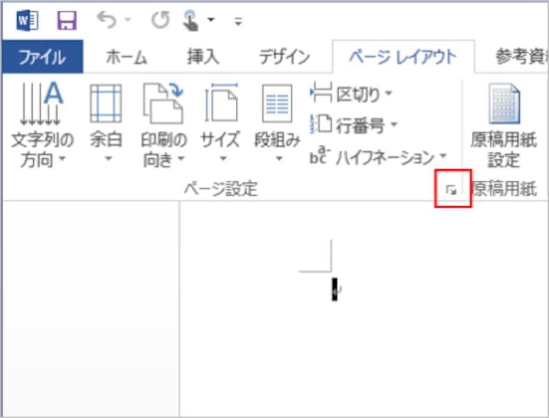 [ページ設定]グループの右下にあるボタンをクリックして、[ページ設定]ダイアログボックスを開くこともできます。