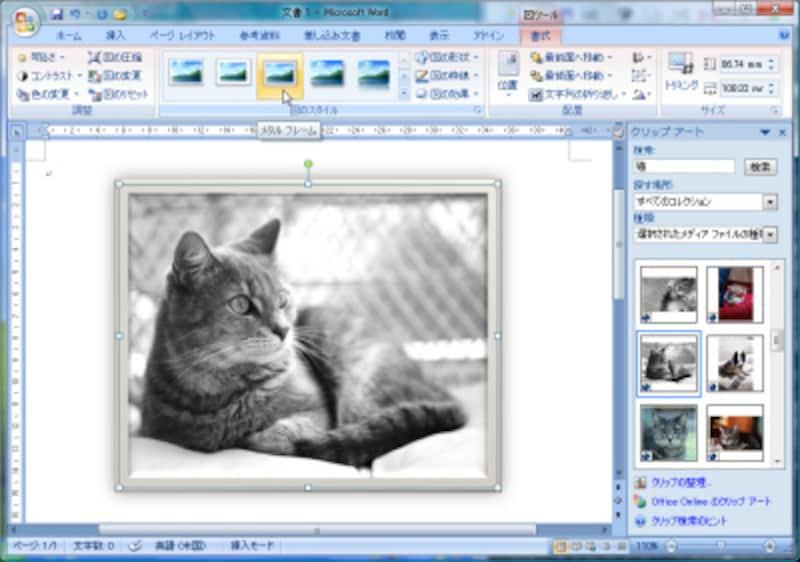 Word 2007は図や画像の加工機能が充実しています。ビジュアルな文書作りにぜひ役立ててください