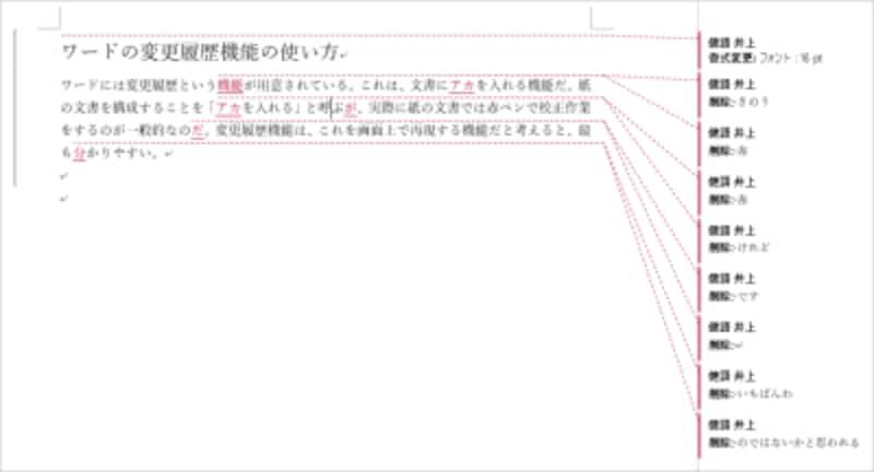 挿入した文字は赤色で表示され、削除した文字は本文中から削除されて、吹き出しに表示されます。また、フォントなどの書式は、本文に設定されたうえで、変更されたことが吹き出しに表示されます