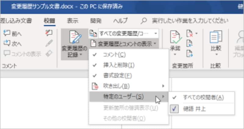 複数ユーザーの校閲履歴が含まれる文書では、誰の校閲履歴を表示するかを指定できます。自分一人なら自分の名前だけが表示されます