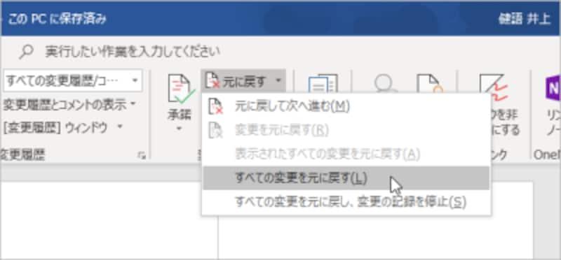すべての変更履歴を取り消すには、[校閲]タブの[変更箇所]で[元に戻す]の[▼]をクリックし、[すべての変更を元に戻す]を選択します