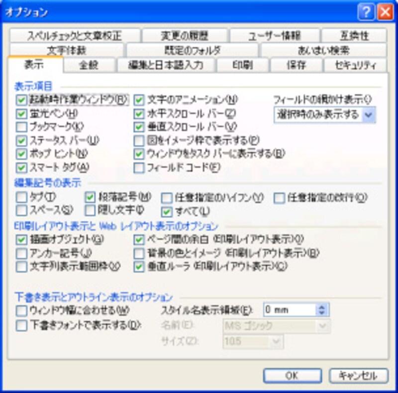Word 2003では[ツール]→[オプション]を選択すると[オプション]ダイアログボックスが開き、さまざまな項目を設定できます