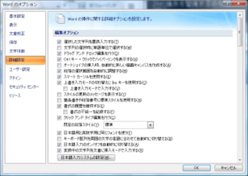 Word 2007では、[Office]ボタン→[Wordのオプション]を選択すると[Wordのオプション]ダイアログボックスが開き、さまざまな項目を設定できます