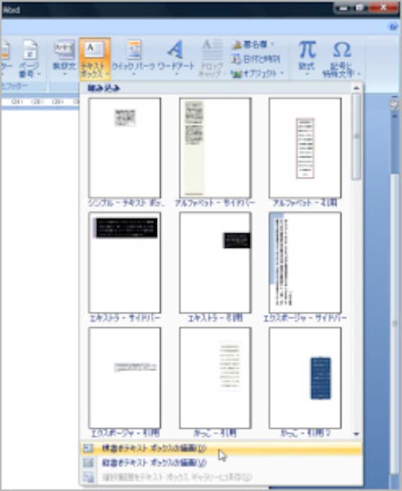 Word 2007では、[挿入]タブの[テキスト]グループで[テキストボックス]ボタンをクリックし、[横書きテキストボックスの作成]/[縦書きテキストボックスの作成]を選択したあと、マウスをドラッグしてテキストボックスを作成します。Word 2007はテストボックスのテンプレートも充実しています