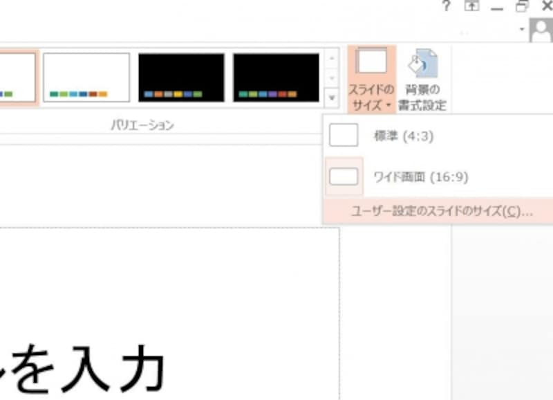 PowerPointundefinedスライド番号