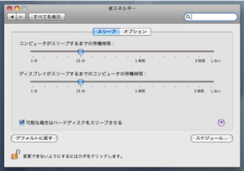 スリープ 設定 mac
