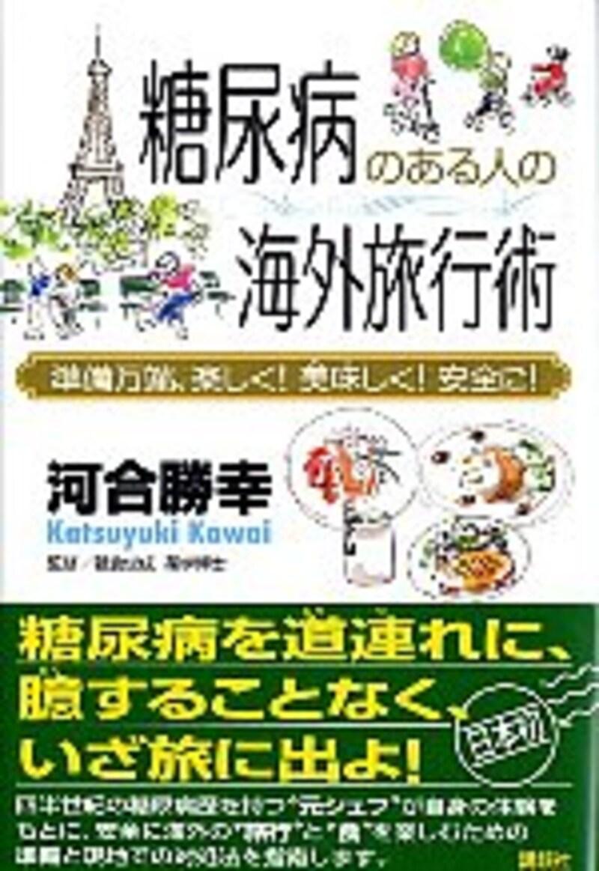 河合勝幸 著  監修/朝倉俊成講談社 1,400円(税別) ISBN 4-06-213191-9