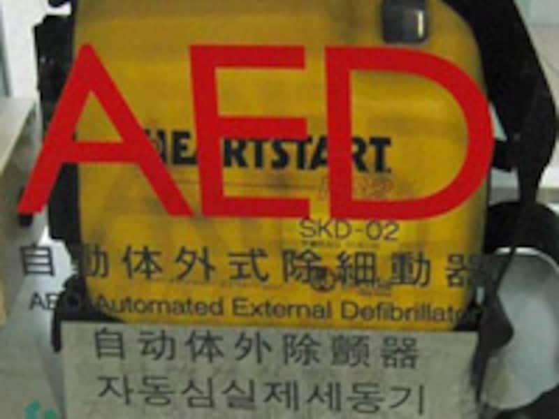 aed_1.jpg