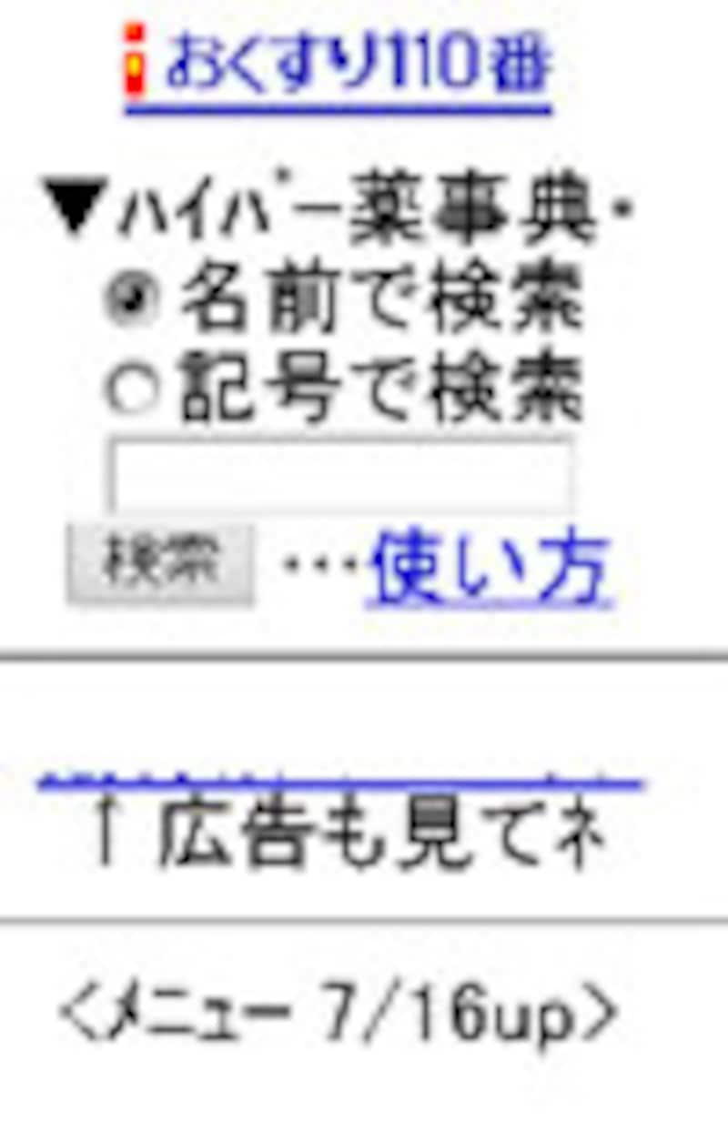 ケータイ版「お薬110番」画面
