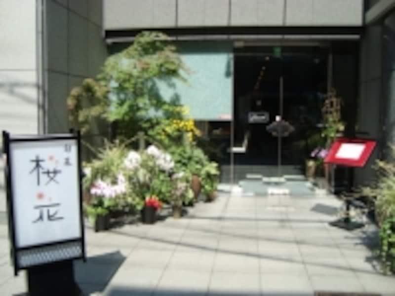 大阪市のビジネス街に2010年4月にオープンした「旬菜undefined桜花」。