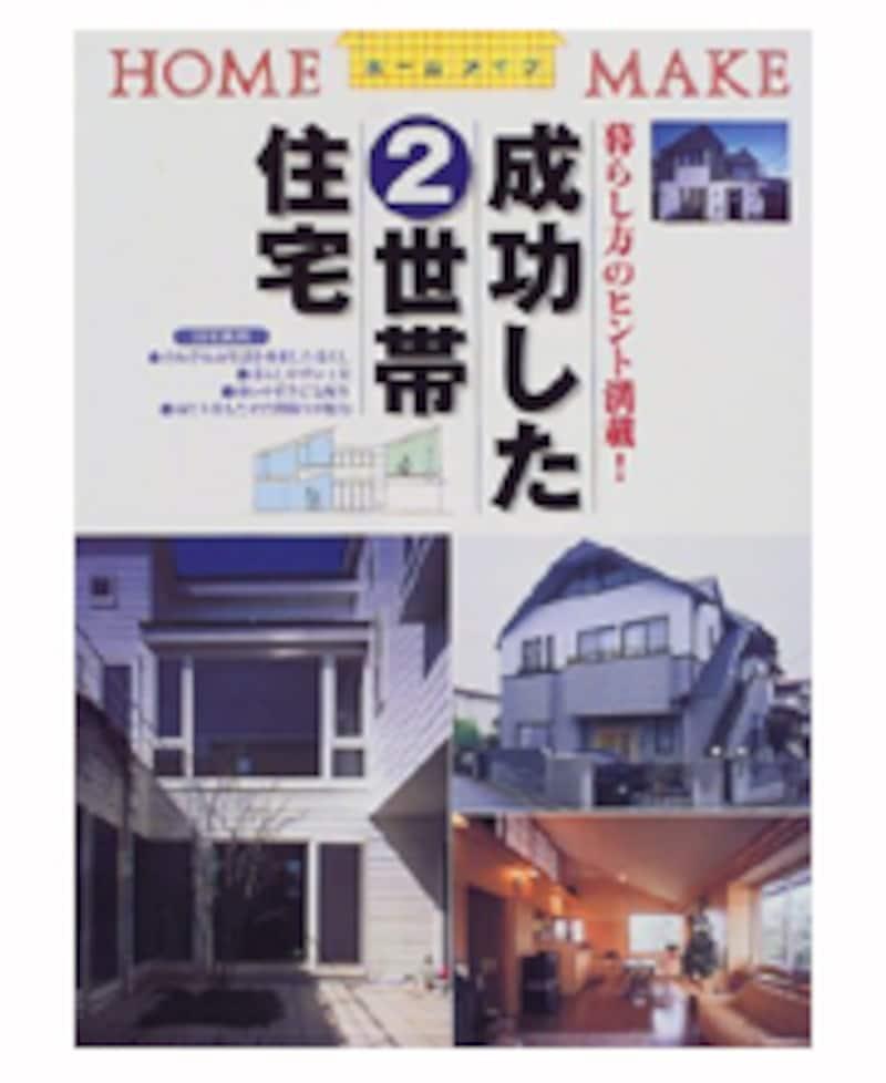 成功した2世帯住宅―暮らし方のヒント満載!